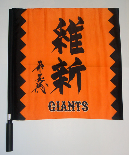 Giants_20090927_005_blg.jpg
